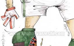 کاریکاتور شرط بندی در فوتبال,کاریکاتور,عکس کاریکاتور,کاریکاتور ورزشی