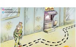 کاریکاتور دور زدن عابر بانک,کاریکاتور,عکس کاریکاتور,کاریکاتور اجتماعی