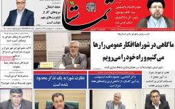 عناوین روزنامه های استانی سه شنبه دهم اردیبهشت ۱۳۹۸,روزنامه,روزنامه های امروز,روزنامه های استانی