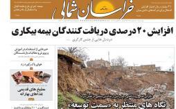 عناوین روزنامه های استانی چهارشنبه یازدهم اردیبهشت ۱۳۹۸,روزنامه,روزنامه های امروز,روزنامه های استانی