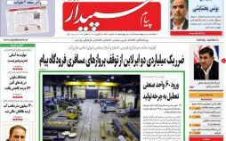 عناوین روزنامه های استانی یکشنبه هشتم اردیبهشت ۱۳۹۸,روزنامه,روزنامه های امروز,روزنامه های استانی