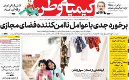 عناوین روزنامه های استانی دوشنبه نهم اردیبهشت ۱۳۹۸,روزنامه,روزنامه های امروز,روزنامه های استانی