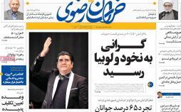 عناوین روزنامه های استانی شنبه چهاردهم اردیبهشت ۱۳۹۸,روزنامه,روزنامه های امروز,روزنامه های استانی