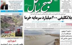 عناوین روزنامه های استانی یکشنبه پانزدهم اردیبهشت ۱۳۹۸,روزنامه,روزنامه های امروز,روزنامه های استانی