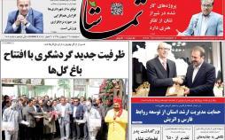 عناوین روزنامه های استانی دوشنبه شانزدهم اردیبهشت ۱۳۹۸,روزنامه,روزنامه های امروز,روزنامه های استانی