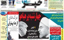 عناوین روزنامه های استانی سه شنبه هفدهم اردیبهشت ۱۳۹۸,روزنامه,روزنامه های امروز,روزنامه های استانی