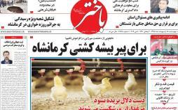 عناوین روزنامه های استانی چهارشنبه هجدهم اردیبهشت ۱۳۹۸,روزنامه,روزنامه های امروز,روزنامه های استانی