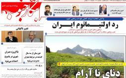 عناوین روزنامه های استانی شنبه بیست و یکم اردیبهشت ۱۳۹۸,روزنامه,روزنامه های امروز,روزنامه های استانی