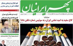 عناوین روزنامه های استانی یکشنبه بیست و دوم اردیبهشت ۱۳۹۸,روزنامه,روزنامه های امروز,روزنامه های استانی