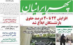 عناوین روزنامه های استانی دوشنبه بیست و سوم اردیبهشت ۱۳۹۸,روزنامه,روزنامه های امروز,روزنامه های استانی