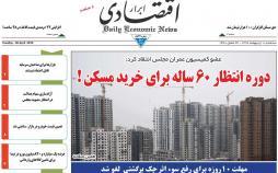 عناوین روزنامه های اقتصادی سه شنبه دهم اردیبهشت ۱۳۹۸,روزنامه,روزنامه های امروز,روزنامه های اقتصادی
