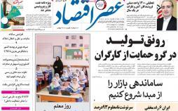 عناوین روزنامه های اقتصادی چهارشنبه یازدهم اردیبهشت ۱۳۹۸,روزنامه,روزنامه های امروز,روزنامه های اقتصادی