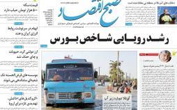 عناوین روزنامه های اقتصادی دوشنبه نهم اردیبهشت ۱۳۹۸,روزنامه,روزنامه های امروز,روزنامه های اقتصادی