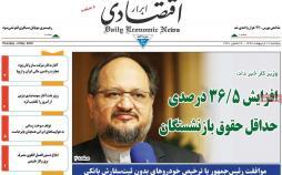 تیتر روزنامه های اقتصادی پنجشنبه دوازدهم اردیبهشت 1398,روزنامه,روزنامه های امروز,روزنامه های اقتصادی