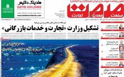 عناوین روزنامه های اقتصادی شنبه چهاردهم اردیبهشت ۱۳۹۸,روزنامه,روزنامه های امروز,روزنامه های اقتصادی