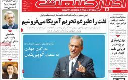 عناوین روزنامه های اقتصادی یکشنبه پانزدهم اردیبهشت ۱۳۹۸,روزنامه,روزنامه های امروز,روزنامه های اقتصادی