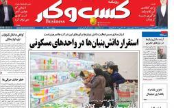 عناوین روزنامه های اقتصادی دوشنبه شانزدهم اردیبهشت ۱۳۹۸,روزنامه,روزنامه های امروز,روزنامه های اقتصادی