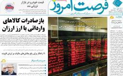 عناوین روزنامه های اقتصادی سه شنبه هفدهم اردیبهشت ۱۳۹۸,روزنامه,روزنامه های امروز,روزنامه های اقتصادی