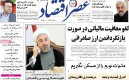 عناوین روزنامه های اقتصادی چهارشنبه هجدهم اردیبهشت ۱۳۹۸,روزنامه,روزنامه های امروز,روزنامه های اقتصادی