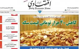 عناوین روزنامه های اقتصادی پنجشنبه نوزدهم اردیبهشت 1398,روزنامه,روزنامه های امروز,روزنامه های اقتصادی