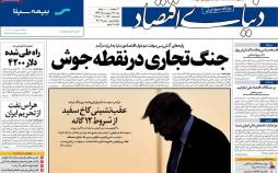 عناوین روزنامه های اقتصادی شنبه بیست و یکم اردیبهشت ۱۳۹۸,روزنامه,روزنامه های امروز,روزنامه های اقتصادی