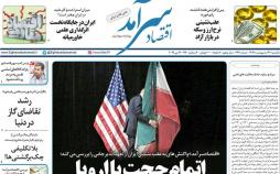 عناوین روزنامه های اقتصادی یکشنبه بیست و دوم اردیبهشت ۱۳۹۸,روزنامه,روزنامه های امروز,روزنامه های اقتصادی