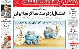 عناوین روزنامه های اقتصادی دوشنبه بیست و سوم اردیبهشت ۱۳۹۸,روزنامه,روزنامه های امروز,روزنامه های اقتصادی