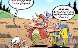 کارتون حل مشکل قبر,کاریکاتور,عکس کاریکاتور,کاریکاتور اجتماعی