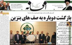 تیتر روزنامه های استانی پنجشنبه دوازدهم اردیبهشت 1398,روزنامه,روزنامه های امروز,روزنامه های استانی