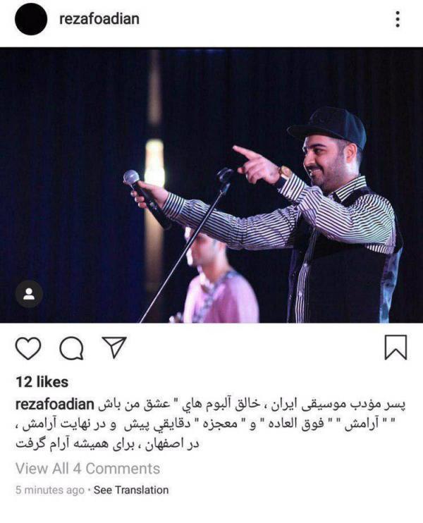 درگذشت بهنام صفوی,اخبار هنرمندان,خبرهای هنرمندان,موسیقی