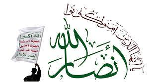 انصارالله یمن,اخبار سیاسی,خبرهای سیاسی,خاورمیانه