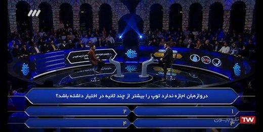 از پشت پرده «برنده باش» چقدر میدانید؟ / رسیدن به صندلی مقابل گلزار چقدر خرج دارد؟