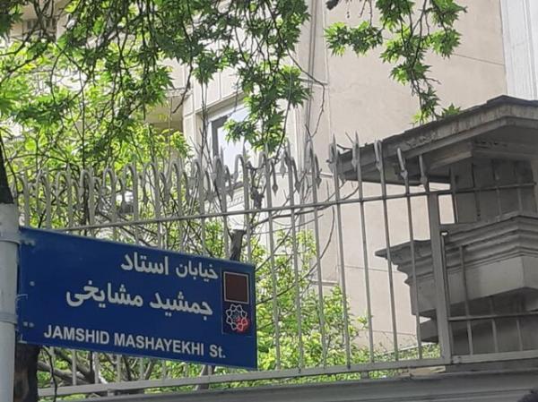 خیابان جمشید مشایخی رسما نامگذاری شد/ تصاویر