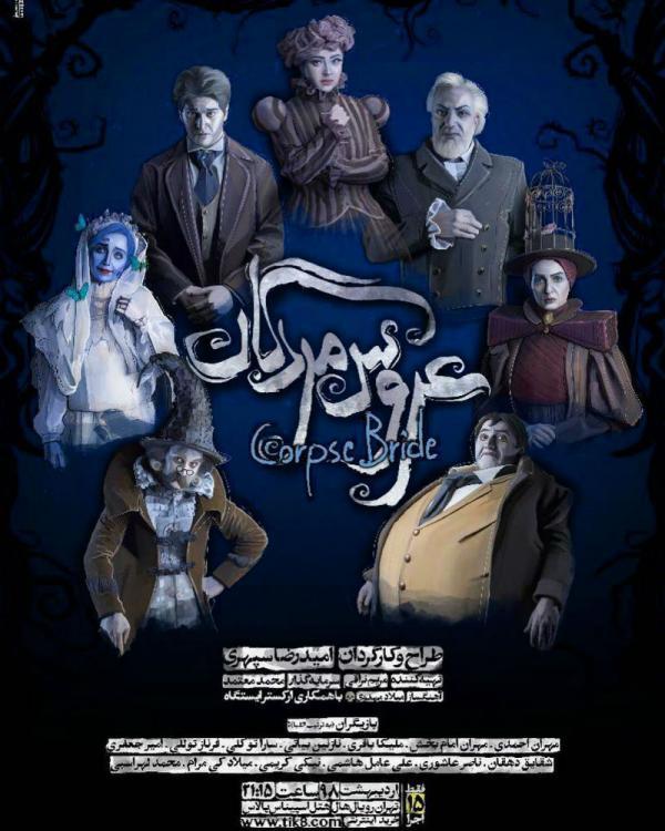 نمایش عروس مردگان,اخبار تئاتر,خبرهای تئاتر,تئاتر