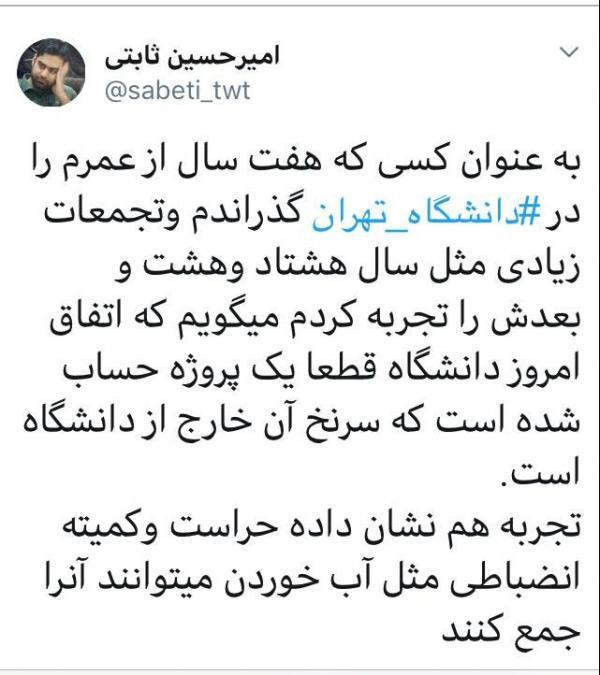 امیر حسین ثابتی,اخبار سیاسی,خبرهای سیاسی,اخبار سیاسی ایران