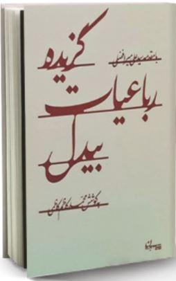 محمدکاظم کاظمی,اخبار فرهنگی,خبرهای فرهنگی,کتاب و ادبیات