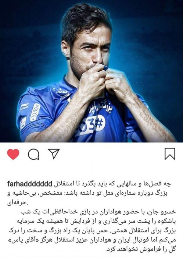 خسرو حیدری,اخبار فوتبال,خبرهای فوتبال,اخبار فوتبالیست ها