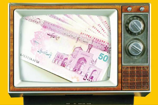راههای کسب درآمد در تلویزیون,اخبار صدا وسیما,خبرهای صدا وسیما,رادیو و تلویزیون