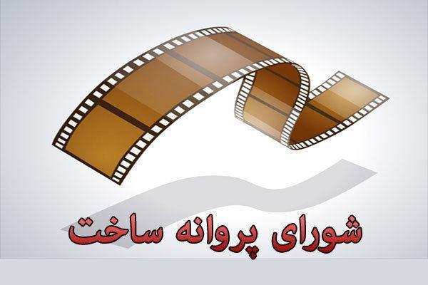 شورای صدور پروانه ساخت,اخبار فیلم و سینما,خبرهای فیلم و سینما,سینمای ایران