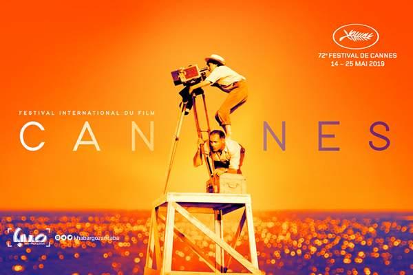 جشنواره بینالمللی فیلم کن,اخبار هنرمندان,خبرهای هنرمندان,جشنواره