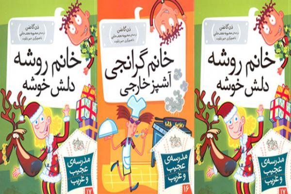 تاب کودکان,اخبار فرهنگی,خبرهای فرهنگی,کتاب و ادبیات