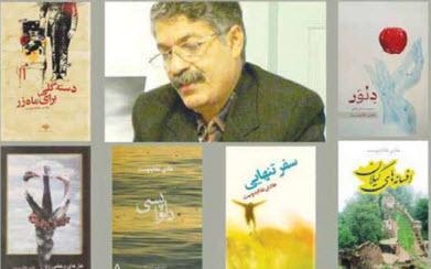 داستانهای هادی غلام دوست,اخبار فرهنگی,خبرهای فرهنگی,کتاب و ادبیات
