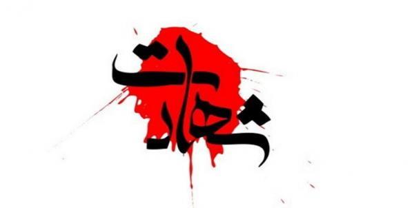 درگیری مسلحانه پلیس اردبیل و شهادت مامور ناجا