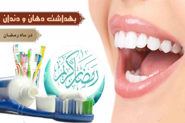 بهداشت دهان و دندان,اخبار پزشکی,خبرهای پزشکی,مشاوره پزشکی