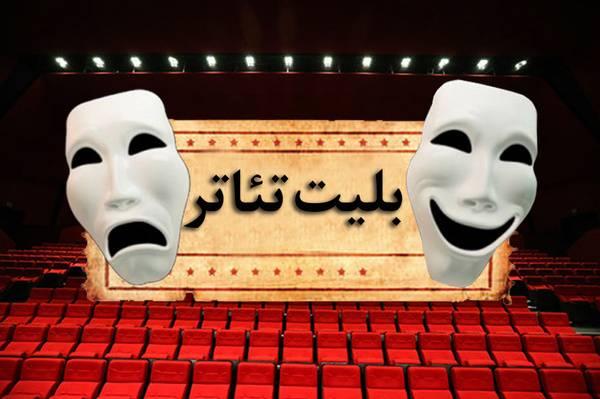 با بلیتهای ۲۵۰ هزار تومانی به تماشای تئاتر لاکچری مینشینیم/ آیا همه اهالی تئاتر در قیمتگذاری شریکاند؟