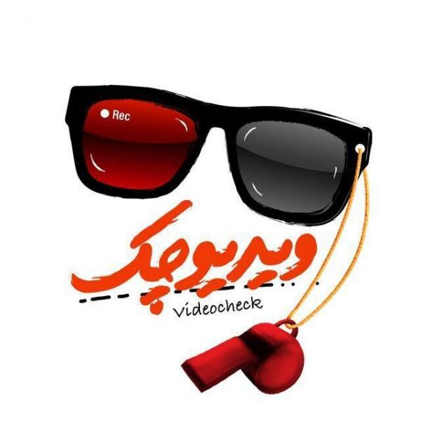 برنامه ویدیوچک,اخبار صدا وسیما,خبرهای صدا وسیما,رادیو و تلویزیون