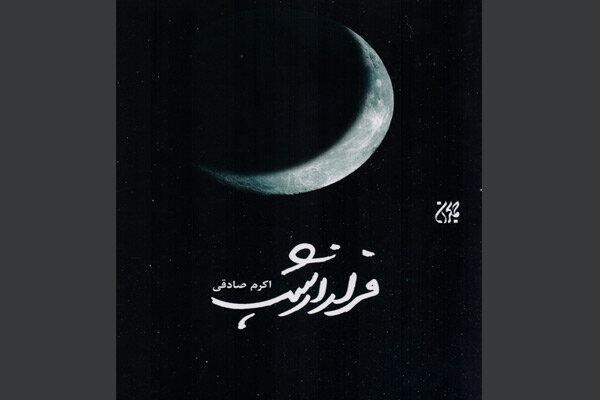 رمان فرار از شب,اخبار فرهنگی,خبرهای فرهنگی,کتاب و ادبیات