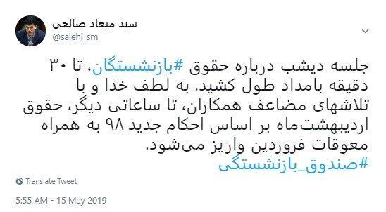 سید میعاد صالحی,اخبار کار,اشتغال و تعاون,بازنشستگان و مستمری بگیران