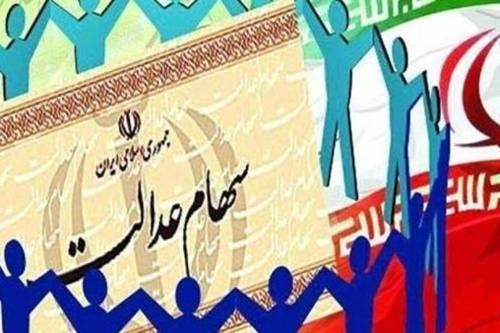 ۵ میلیون ایرانی سود سهام عدالتشان را نخواستند!