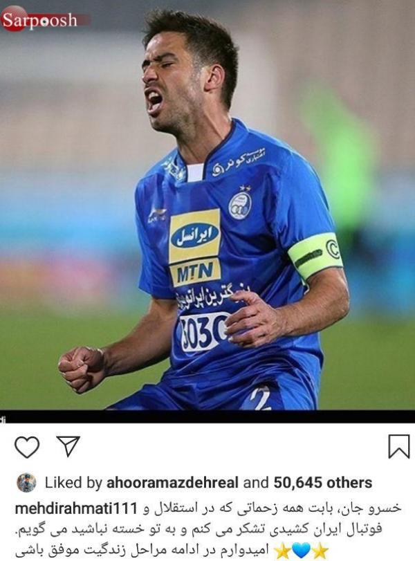 واکنشها به خداحافظی خسرو حیدری از فوتبال,اخبار فوتبال,خبرهای فوتبال,اخبار فوتبالیست ها